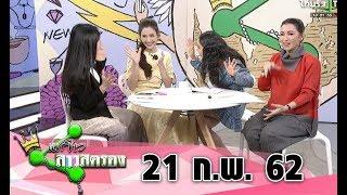 แชร์ข่าวสาวสตรอง I 21 ก.พ. 2562 Iไทยรัฐทีวี
