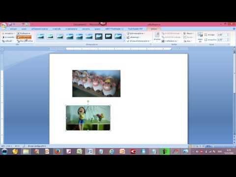วิธีการแทรกภาพเข้าไปในเอกสาร WORD โดยให้คงอัตราส่วนของภาพเท่าเดิมแบบง่ายๆ