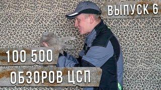 100 500 Обзоров ЦСП