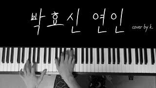 박효신 - 戀人(연인)    cover by k.