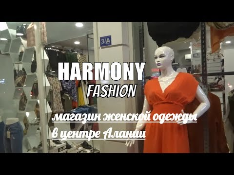 Шоппинг Аланья Магазин женской одежды Harmony Fashion на 25 Mt. Yol