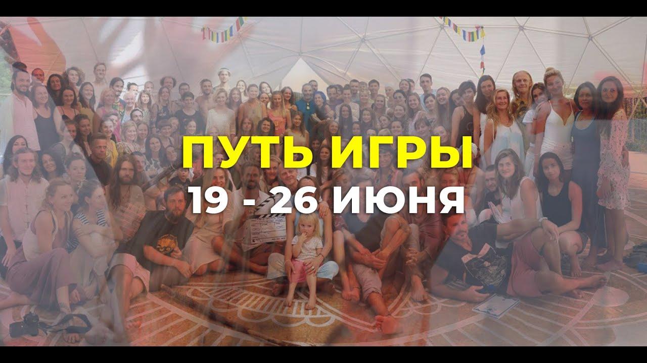Перезагрузка в Крыму. Смена «Путь Игры» с 19 по 26 июня