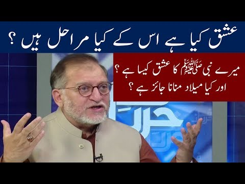 Harf E Raaz With Orya Maqbool Jaan | 29 November 2017 | Neo News