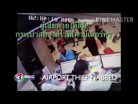 AIRPORT THIEF NABBED | Ch3Thailand