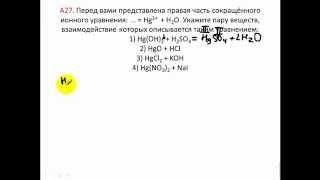 Тесты по химии. Ионные уравнения. ЦТ 2012  Тест А27