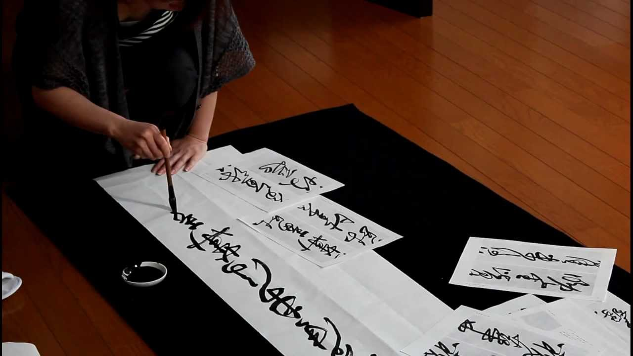 Shodo Japanese Calligraphy With Tsubasa Kimura Hd Youtube