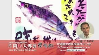 2015年3月7日(土)~4月12日(日)みやざきアートセンターにて「宮崎市...