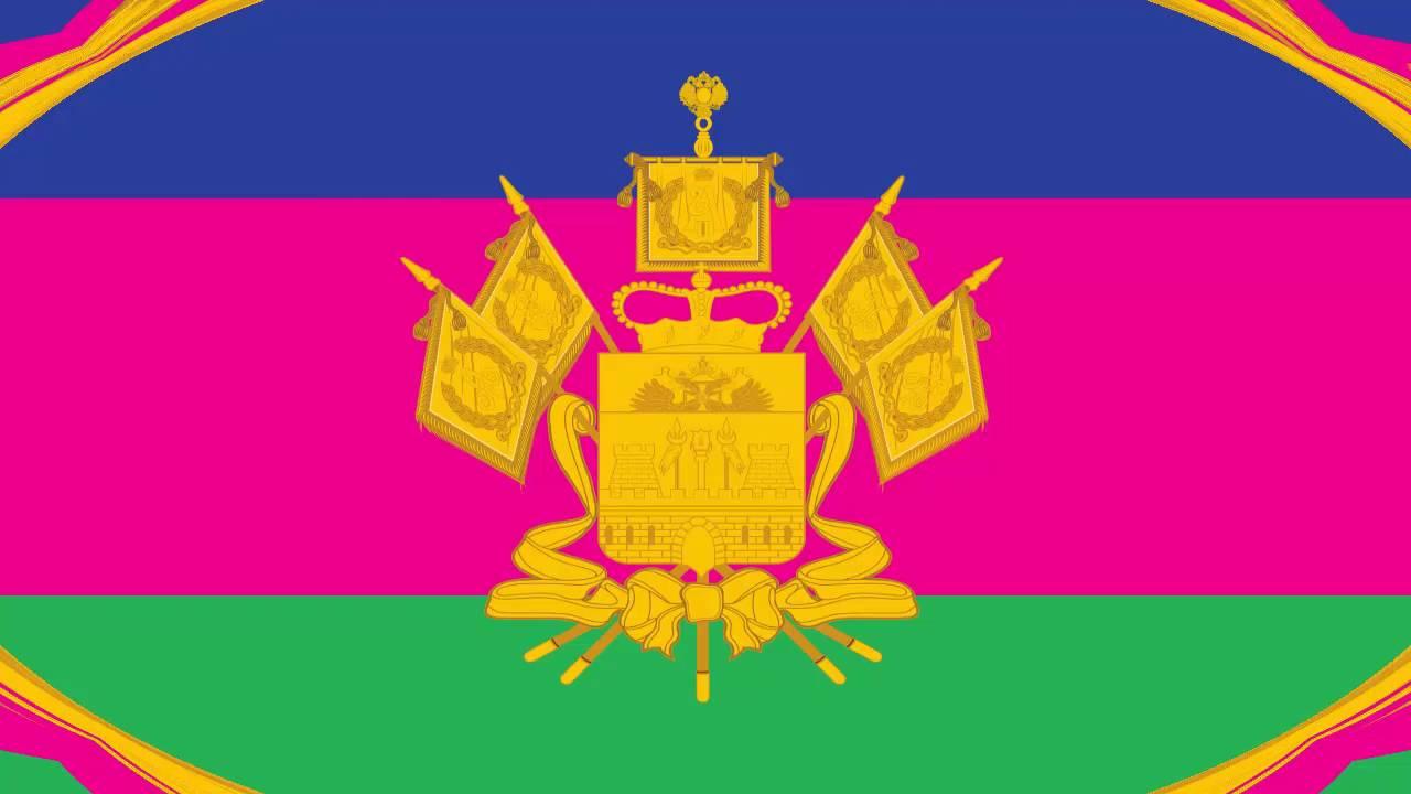 флаг краснодарского края фото в высоком качестве