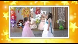 Красивый танец на выпускной в детском  саду