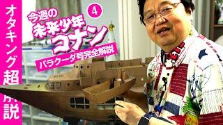 未来少年コナン解説#4『バラクーダ号』/ OTAKING explains the Future Boy Conan  is