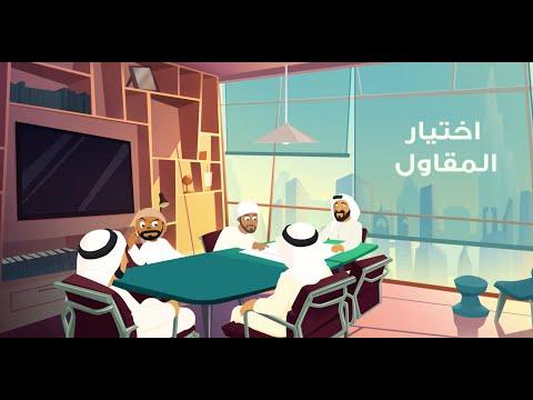 كيف تبني مسكنك - الحلقة 8 ( اختيار المقاول ) - مؤسسة محمد بن راشد للإسكان