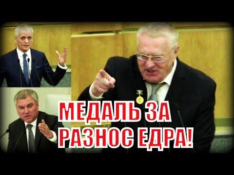 Жириновский разнес ЕДРО и правительство за закон о виноградарстве, и... получил медаль!