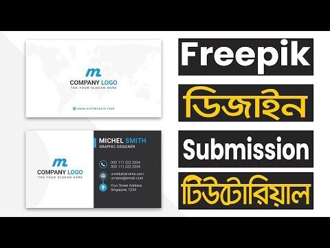 How To Properly Submit A Business Card On Freepik   Freepik Submission Tutorial thumbnail