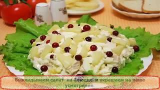 Очень вкусный салат с курицей и ананасами на ужин!