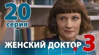 ЖЕНСКИЙ ДОКТОР   3  Серия 20  Dr  Baby Dust 3  Episode 20