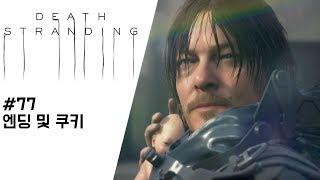 데스스트랜딩 [death stranding] #77 엔…