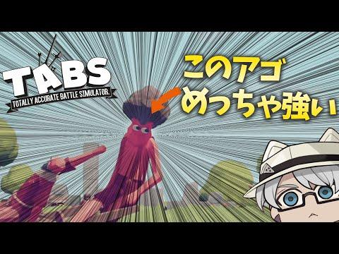【切り抜き動画】戦況は顎でひっくり返す-TABS-【アルランディス/ホロスターズ】