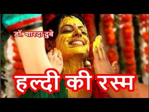 Vivah Haldi ki rasm सोने के कटोरे में, पीसी हल्दी Sone ke katorwa me  Bhojpuri Traditional Folk song