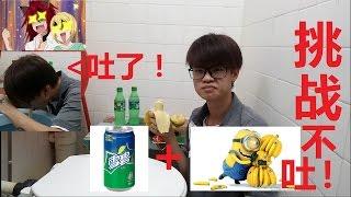 【老源】狂吐!香蕉Banana和雪碧Sprite竟然不可以同時一起吃?! 【搞笑 】