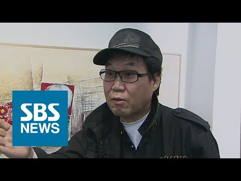 """""""조영남 '그림 대작'은 사기 행위""""…1심서 유죄 판결 / SBS"""