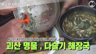 괴산 명물, 다슬기 해장국 [셰프의 시장밥상#6]