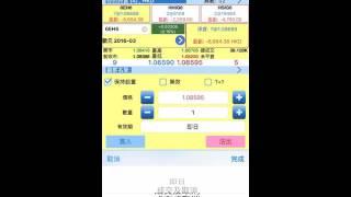 SPTrader Pro HD – 下單示範 - 選擇有效期及條件盤種類 screenshot 1
