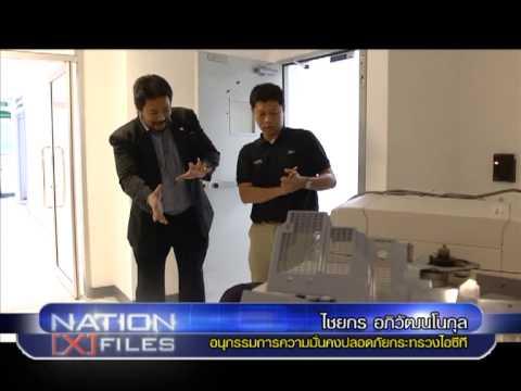 37 Nation X Files-มหันตภัย...ไอที 140956
