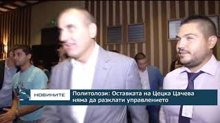 Политолози: Оставката на Цецка Цачева няма да разклати управлението