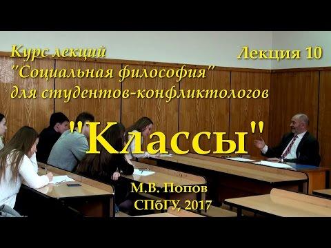 """""""Социальная философия-К"""". Лекция 10. """"Классы"""" (17.04.2017)"""