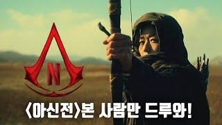 킹덤 아신전 의문점들.. 한국판 '어쌔신크리드 킹덤' …