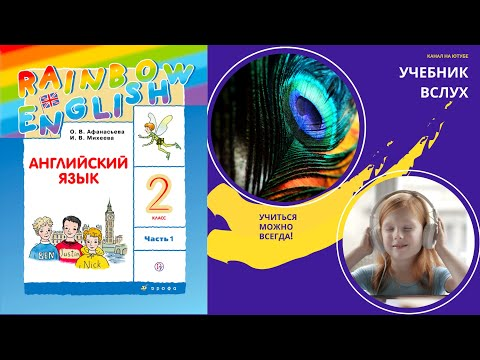 Видеоурок по английскому языку 2 класс афанасьева михеева