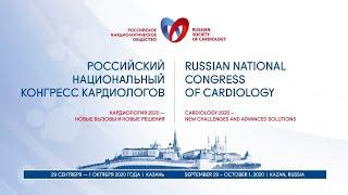 133 Профилактика сердечно сосудистых заболеваний в клинической практике 2020