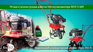 видео Культиватор MTD T/205
