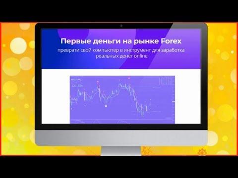 Forex Стратегия 40% за 3 дня. Трейдинг для Вас