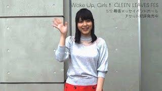 5/12開催 Wake Up, Girls! Green Leaves Fes応援コメント <津田美波> 津田美波 検索動画 27