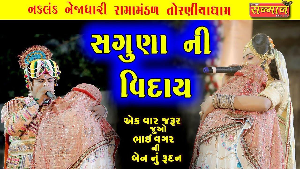 સગુણા ની વિદાય  ll Toraniya Ramamandal  ll  તોરણીયા રામામંડળ ll  sanman official