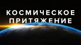 Космическое притяжение