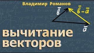 ВЫЧИТАНИЕ ВЕКТОРОВ геометрия 8 9 класс видеоурок