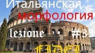 Урок итальянского. Безличные формы глагола. Причастие