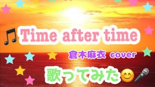 Time after time歌ってみた! 倉木麻衣【カバー】最近投稿! リクエスト...