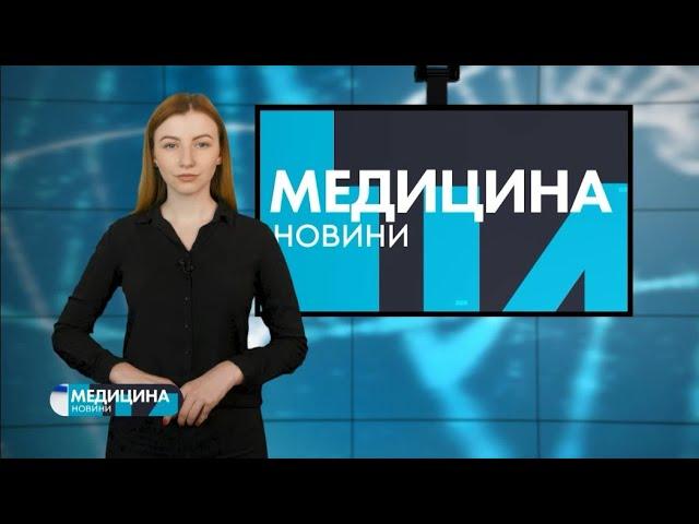 #МЕДИЦИНА_Т1новини | 13.05.2020