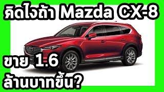 ทำความรู้จัก Mazda CX-8 SUV 7 ที่นั่ง มาไทยปลายปี 2019
