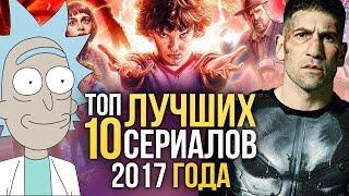 ТОП-10 лучших СЕРИАЛОВ 2017 года