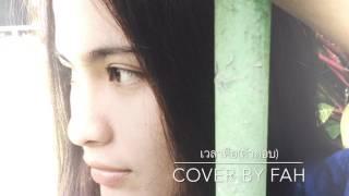 เวลาคือ(คำตอบ) - SEATWO cover by Fah Thunpitcha