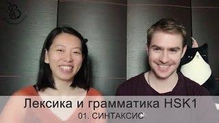 01. HSK1 блиц-урок китайского языка с носителем / Синтаксис