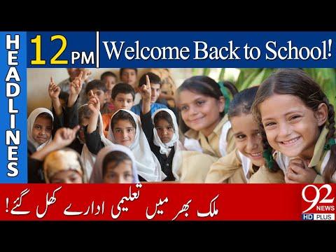 Good News! Schools are open now | Headlines | 12:00 PM | 18 January 2021 | 92NewsHD thumbnail