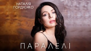 Наталія Гордієнко - Паралелі