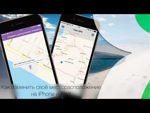 Как изменить своё место нахождение за несколько секунд (iOS)