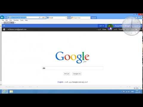 جعل جوجل الصفحة الرئيسية علي الانترنت