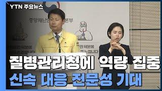 """질병관리청에 역량 집중...""""신속 대응·전문성 강화 기대"""" / YTN"""